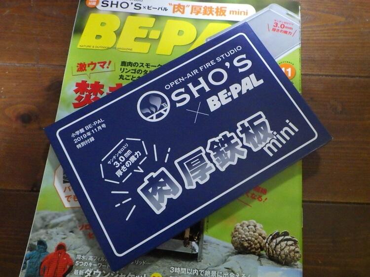 BE-PAL11月号付録 SHO'S肉厚鉄板の魅力を語る