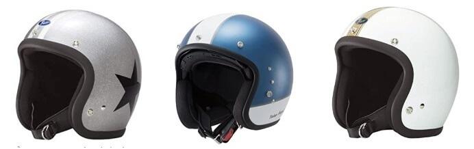 スモールジェットヘルメット