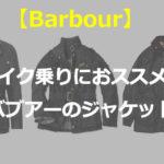 バイク乗りにおすすめ Barbourバブアーのジャケット3選+α