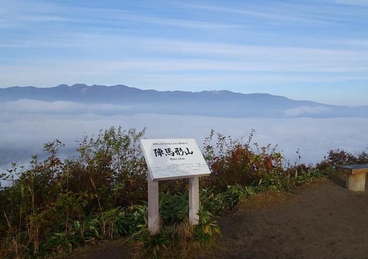陣馬形山の頂上 展望所