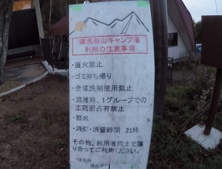 陣馬形山キャンプ場 利用上の注意