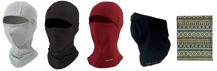 モンベルのバラクラバ、フェイスマスク、ネックウォーマー