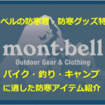 モンベルの防寒着・防寒グッズ紹介~バイク・釣り・キャンプで使える!