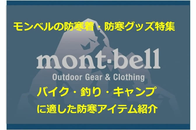 モンベルの防寒 バイク・釣り・キャンプ