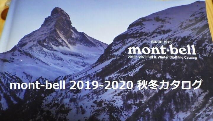 モンベルの2019-2020秋冬カタログ