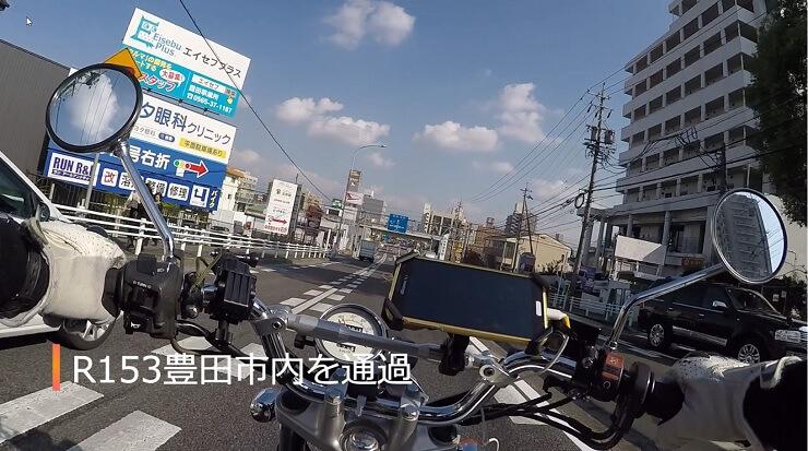 国道153号 豊田市内を通過
