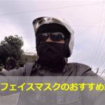 防寒フェイスマスクのおすすめ紹介|バイク・登山・スキーに大活躍