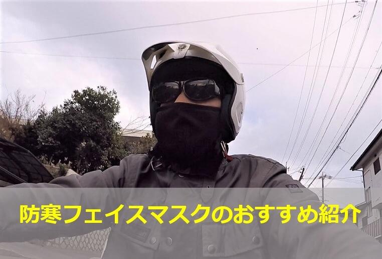 防寒フェイスマスク おすすめ