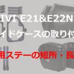 GIVI E21・E22Nサイドケースの取り付け方法~ステー&ホルダー