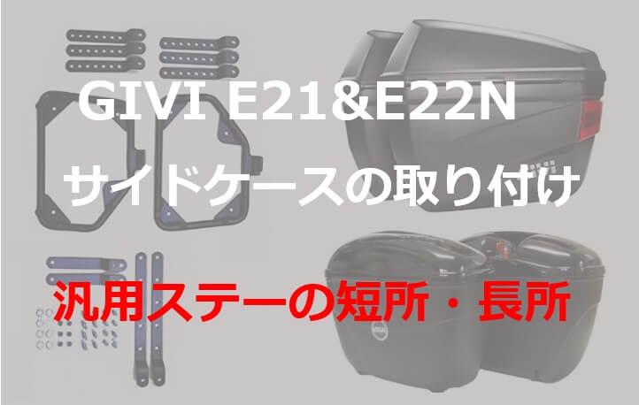 GIVI E21・E22Nの取り付け