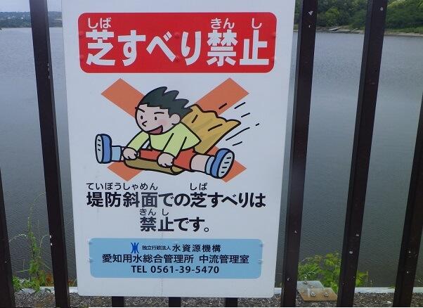 愛知池の土手・堤防斜面での芝すべりは禁止