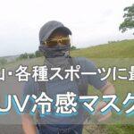 夏でも暑くない冷感マスク~登山・自転車・ランニングに最適【レビュー】