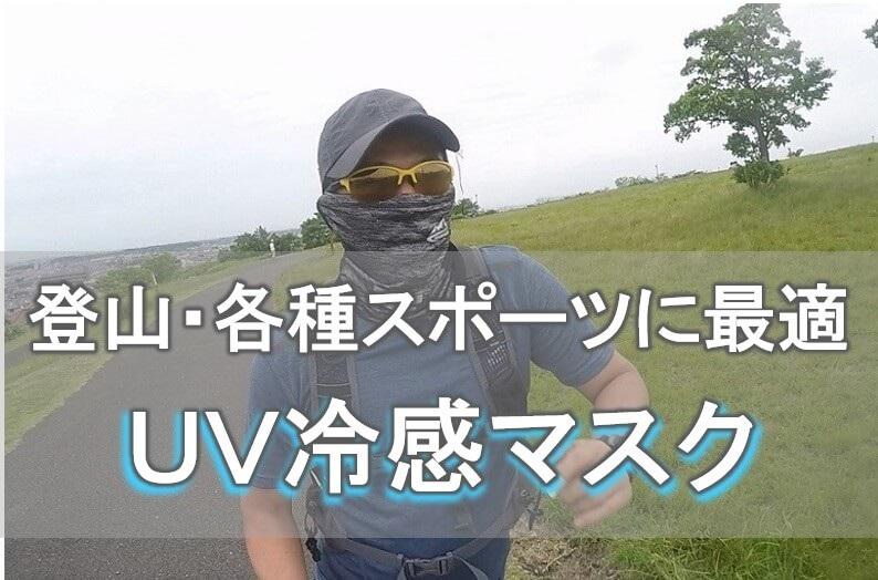 夏でも快適!登山・ランニング等各種スポーツに最適なマスク
