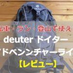 ドイターアドベンチャーライト18自転車から登山まで【レビュー】