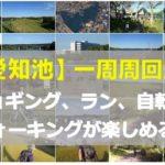 愛知池一周ウォーキングコース紹介~ランニング・自転車OK!駐車場アリ