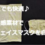 【超簡単】夏でも暑くないフェイスカバー&マスクの作り方【冷感】