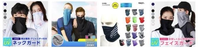 楽天で人気の冷感マスク一覧