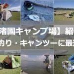 浜名湖の渚園キャンプ場の紹介|釣りキャンプ、キャンツーに最適