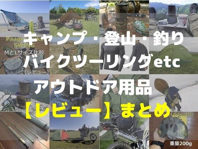アウトドア用品のレビュー記事まとめ by flyder