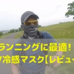 夏でも暑くない冷感マスク~ランニング・自転車・登山に最適【レビュー】