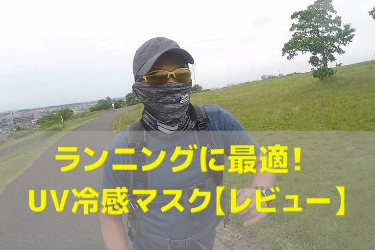 夏のランニングに最適な冷感マスク
