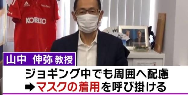 ランイング時のマスク着用を呼びかける山中伸弥教授