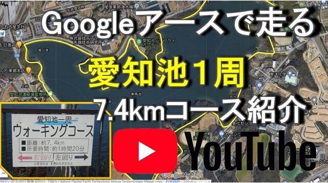 愛知池一周 yuotube動画