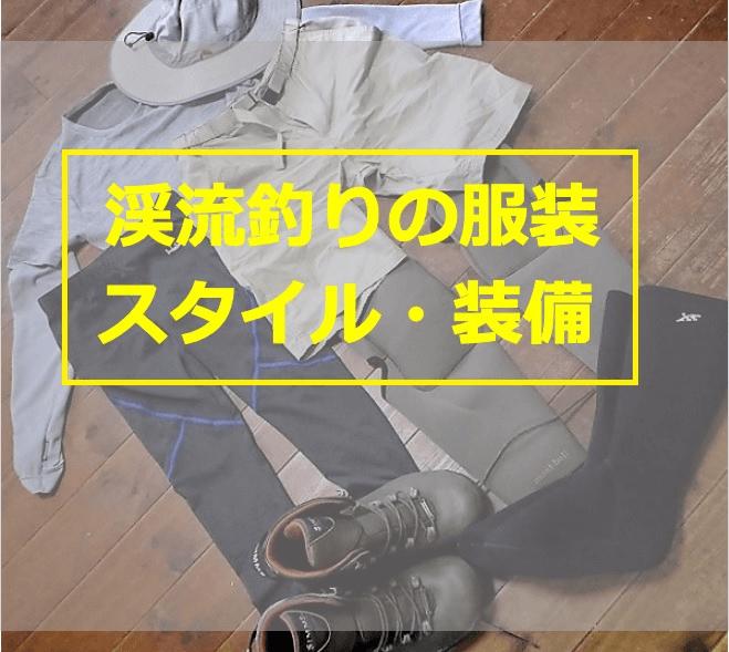 渓流釣りの服装・スタイル・装備を紹介