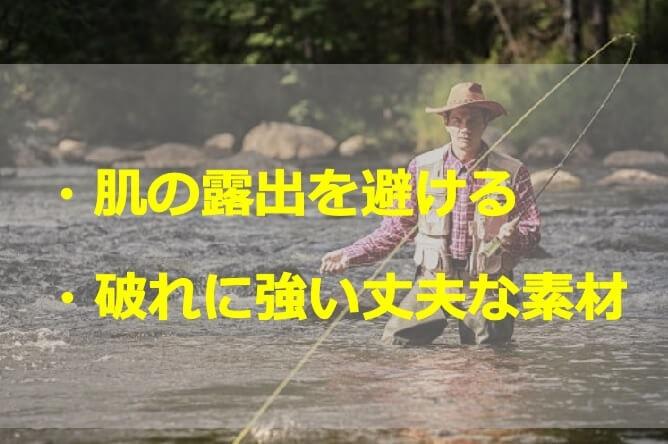 渓流釣り服装選びのポイント