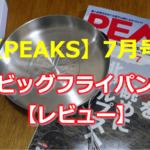 PEAKS ピークス7月号付録『ビッグフライパン』【レビュー】