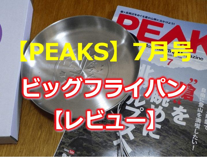 PEAKSピークス7月号付録「ビッグフライパン」のレビュー