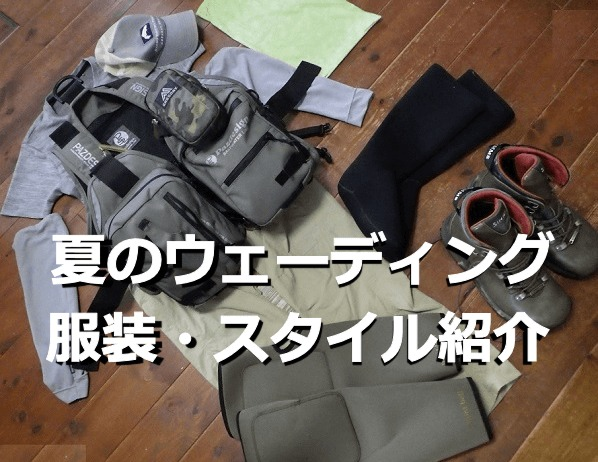 夏のウェーディングゲームの服装・スタイル紹介