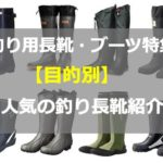 釣り用 長靴で釣果アップ!おすすめの長靴・フィッシングブーツ紹介