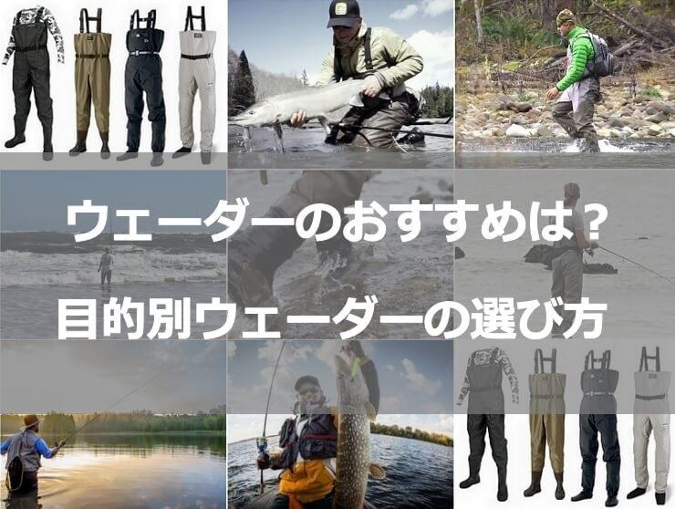 釣り ウェーダーのおすすめと選び方を紹介