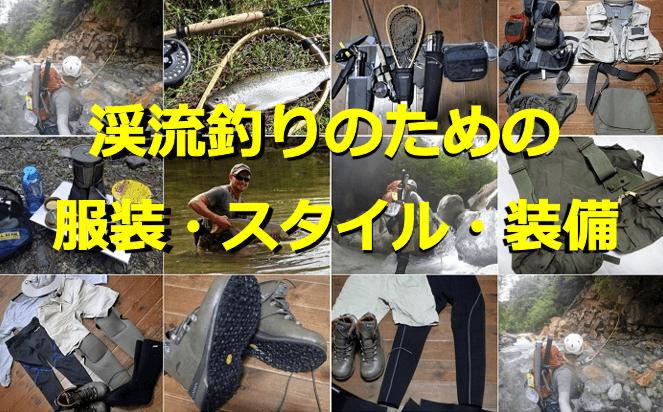 渓流釣りの服装・装備紹介