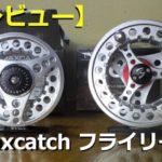 コスパ最強!Maxcatchのフライリール ECO【レビュー】