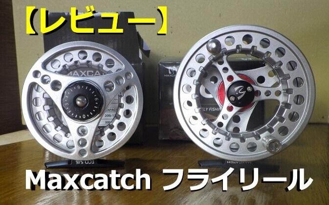 Maxcatchのフライリール レビューと評判