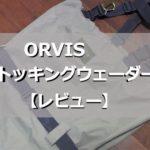 ORVISオービスのウェーダー【レビュー】ストッキングウェーダー