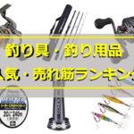 釣り具・釣り用品・釣りウェアのおすすめ&人気・売れ筋ランキング紹介
