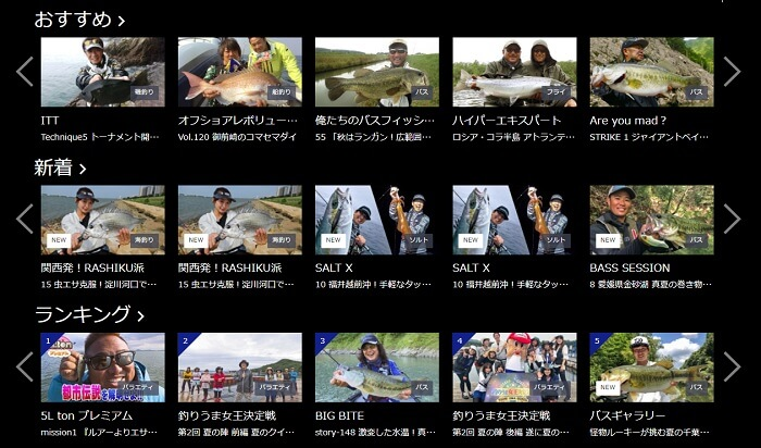 釣りビジョン オンデマンドで見れる人気番組一覧