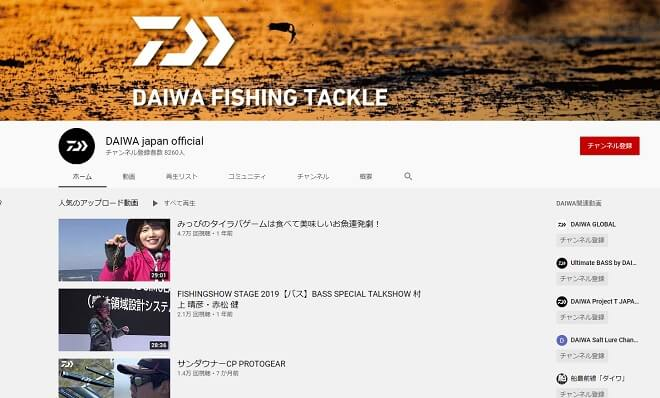 youtube ダイワ公式チェンネル