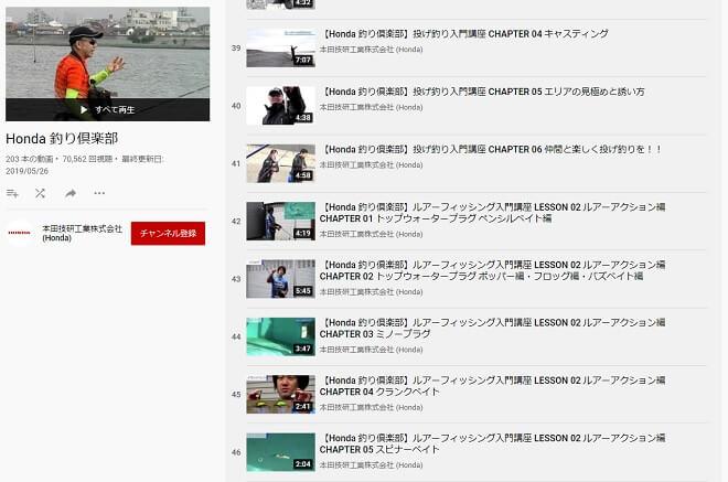 Honda 釣り倶楽部 youtube