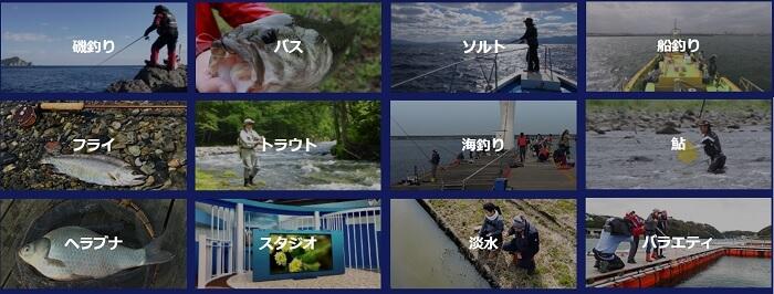 釣りビジョンVODで見れる釣り番組のジャンル