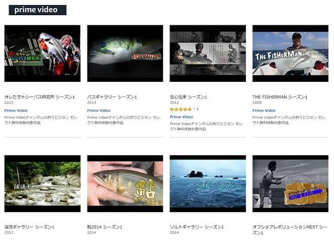 Amazonプライム 釣り番組の一覧