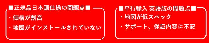 ガーミンのGPS 正規品日本語仕様、平行輸入英語版、それぞれの問題点
