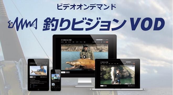 釣りビジョンの視聴方法~スマホ・PC・タブレット