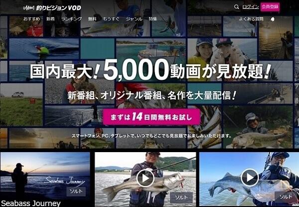 釣りビジョンをスマホ・PCで無料視聴する方法