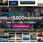 釣り番組・動画【無料】のまとめ Youtube他VOD【2020年版】