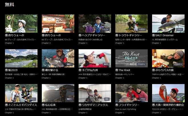 釣りビジョン無料動画