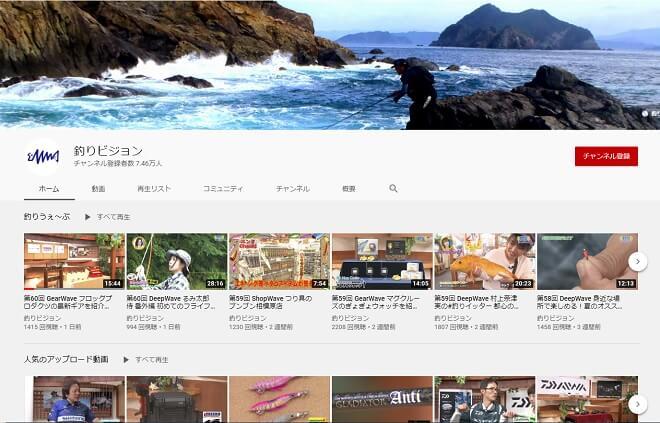 youtube 釣りビジョン公式チャンネル